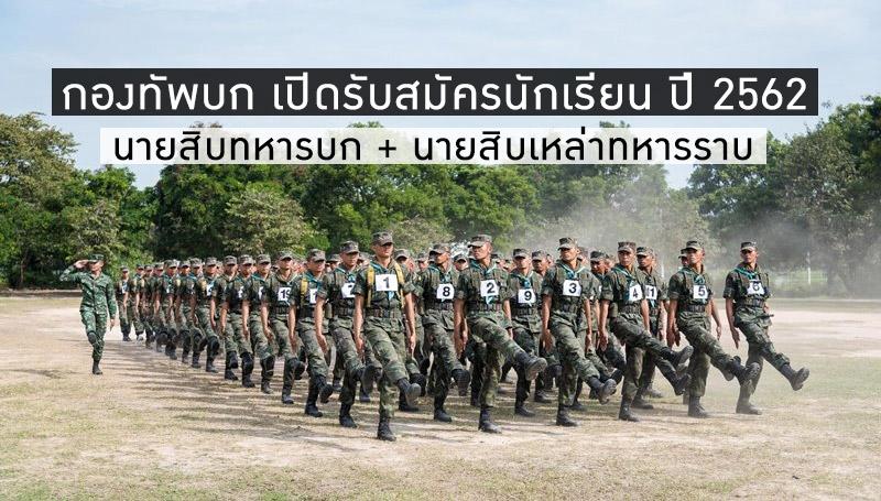 dek62 กองทัพบก ทหาร นักเรียนนายสิบทหารบก นักเรียนนายสิบเหล่าทหารราบ แนะแนวการศึกษา