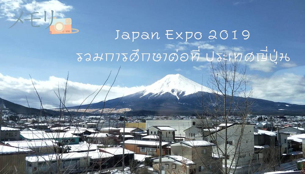 Japan Expo เรียนต่อญี่ปุ่น