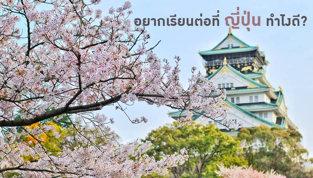 ข่าวการศึกษาญี่ปุ่น เรียนต่างประเทศ เรียนภาษาที่ญี่ปุ่น