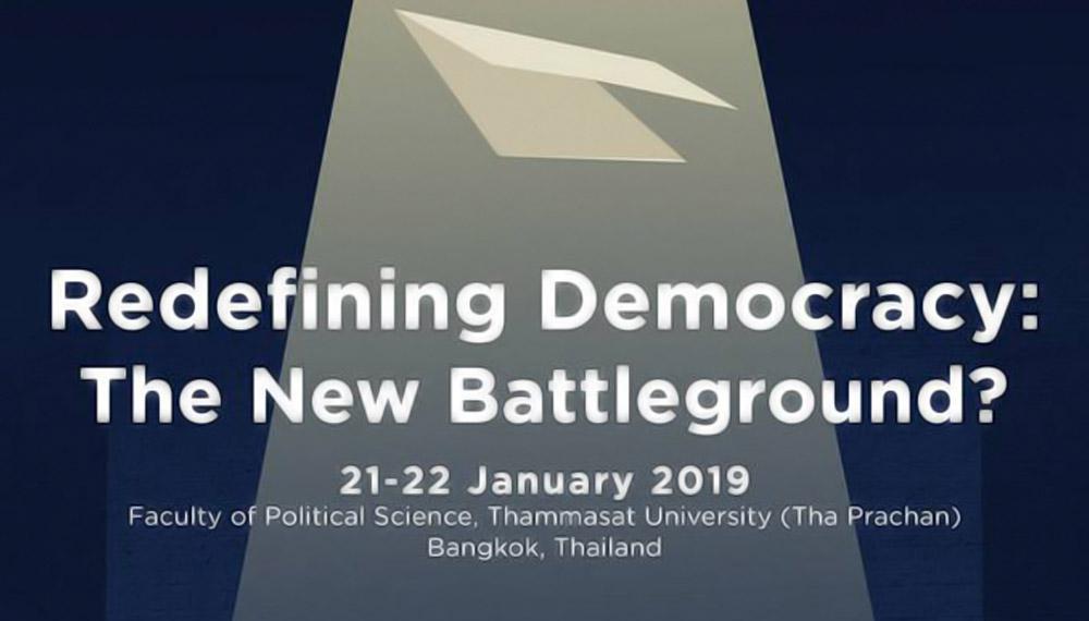 การเมือง การเลือกตั้ง คณะรัฐศาสตร์ งานประชุมวิชาการระดับนานาชาติครั้งที่ 6