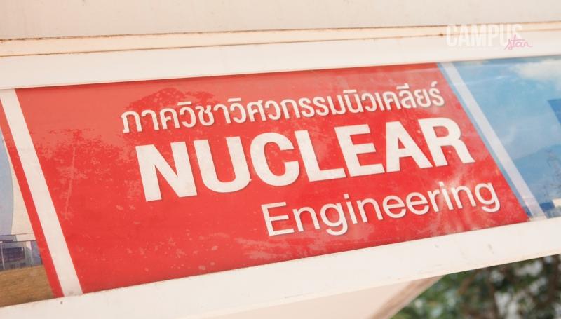 cu จุฬาฯ วิศวกรรมนิวเคลียร์และรังสี