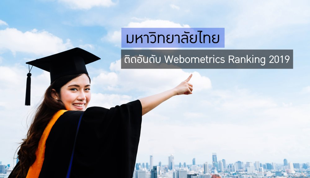 Webometrics การจัดอันดับ มหาวิทยาลัยชั้นนำของโลก