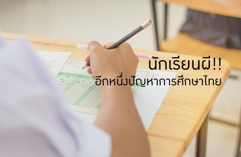 นักเรียน นักเรียนผี ระบบการศึกษาไทย