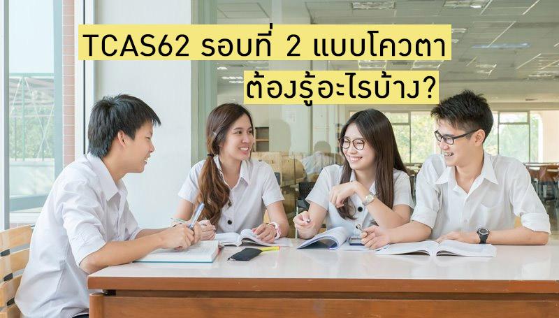 dek62 TCAS62 การคัดเลือกบุคคลเข้าศึกษาต่อระดับอุดมศึกษา โควตา