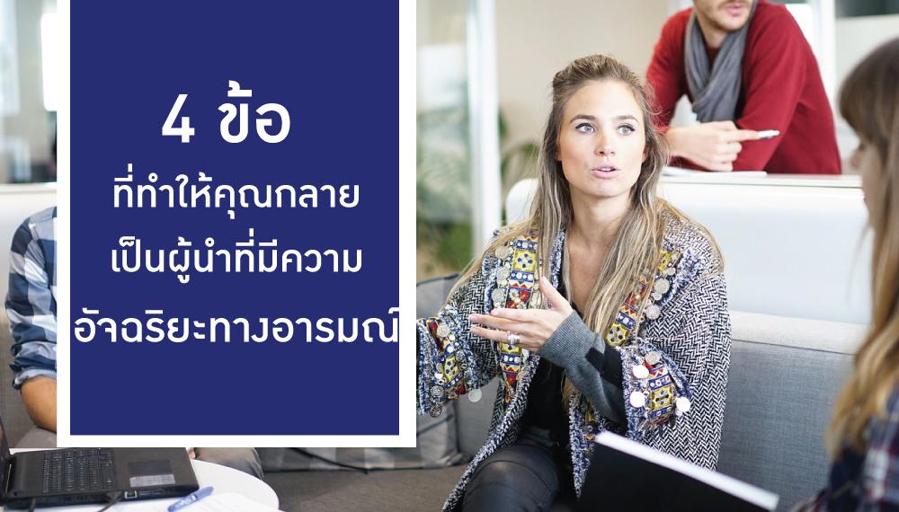 ข้อคิดการทำงาน ความฉลาดทางอารมณ์ ผู้นำ เรียนรู้การทำงาน