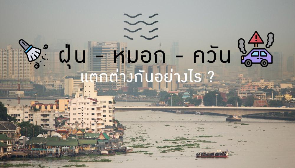 ครูพี่โบว์ ความหมาย ความแตกต่าง คำศัพท์ ภาษาไทย