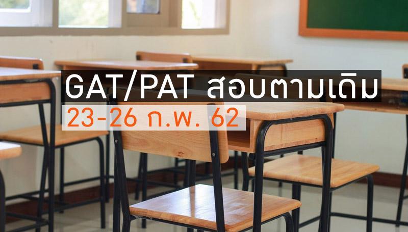 dek62 gat-pat TCAS62 กำหนดการสอบ ทวงคืนวันสอบ