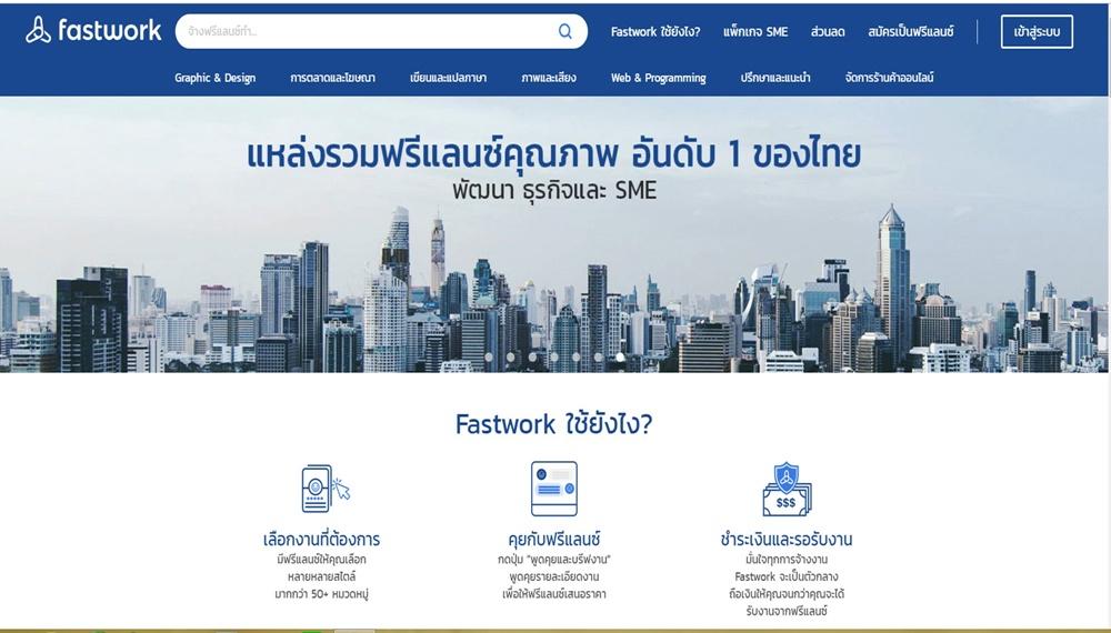 สตาร์ทอัพของคนยุคใหม่ Fastwork แหล่งรวมฟรีเเลนซ์คุณภาพอันดับ 1 ของไทย