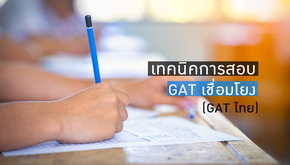 dek62 GAT เชื่อมโยง ข้อสอบ GAT ครูพี่โบว์ รูปแบบข้อสอบ เทคนิคการสอบ