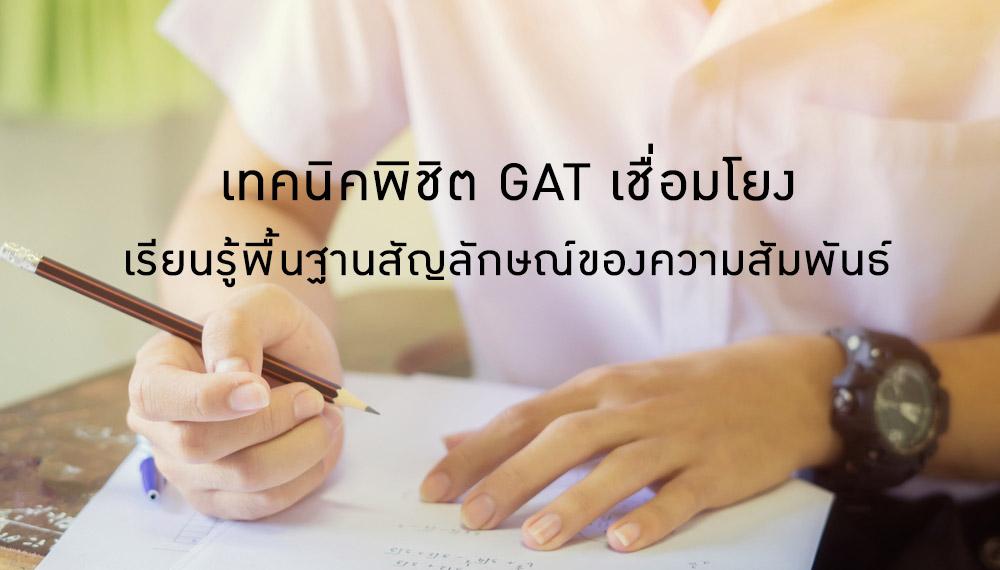 GAT เชื่อมโยง ครูพี่โบว์ วิชาภาษาไทย เทคนิคการทำข้อสอบ เทคนิคการสอบ