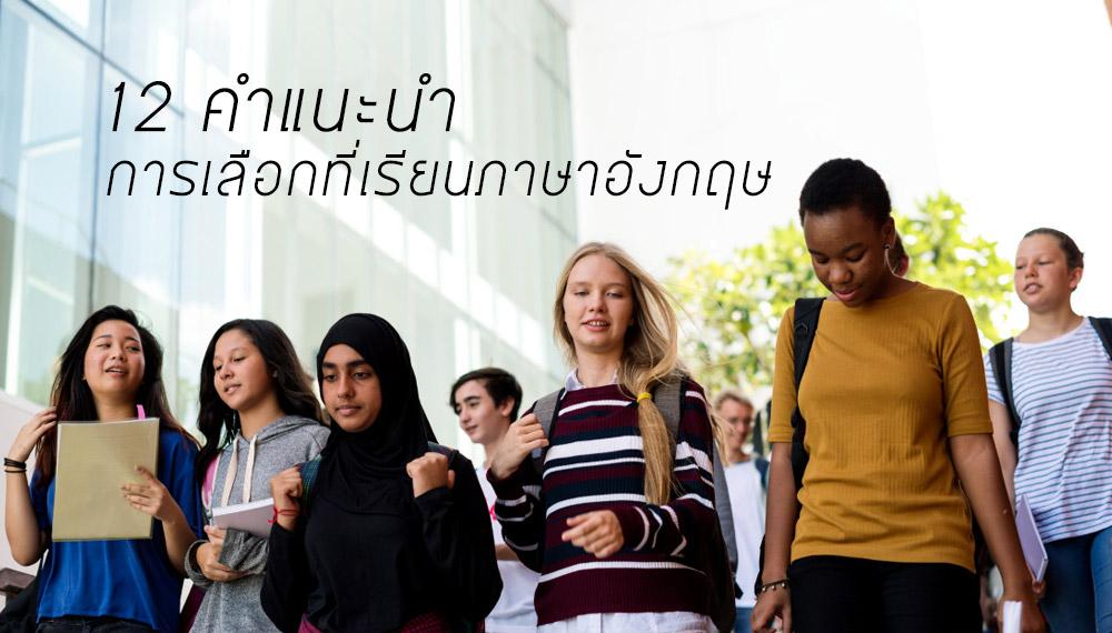 สถาบันสอนภาษาอังกฤษ เรียนภาษา โรงเรียนสอนภาษาอังกฤษ