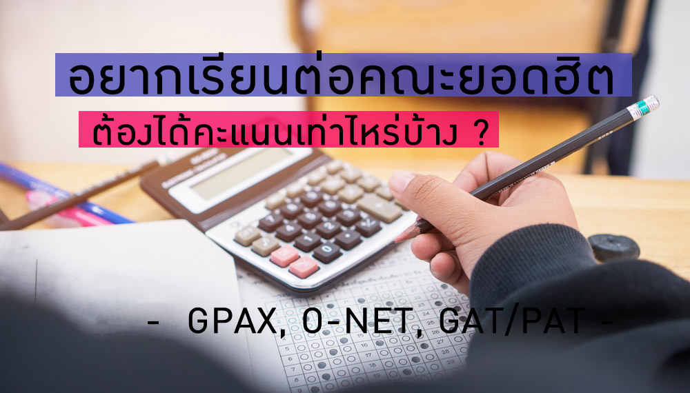 gat-pat o-net TCAS TCAS62 คณะยอดฮิต คะแนนเฉลี่ย สัดส่วนคะแนน
