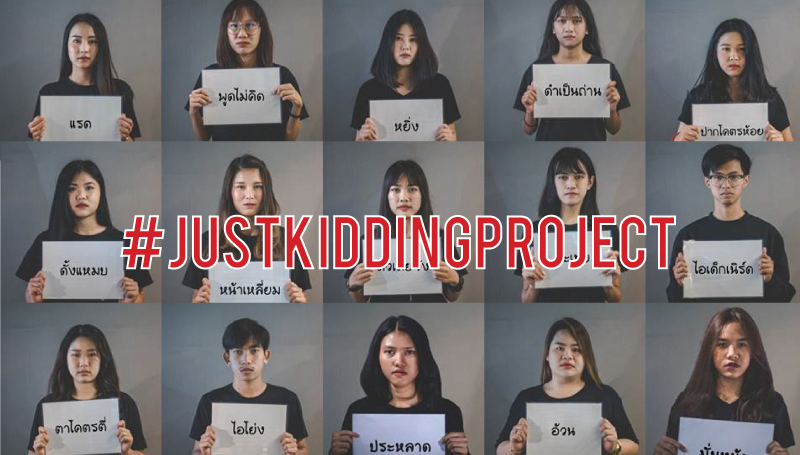 JUSTKIDDINGPROJECT Stop Bullying คณะดนตรีและการแสดง ม.บูรพา โปรเจ็คต์