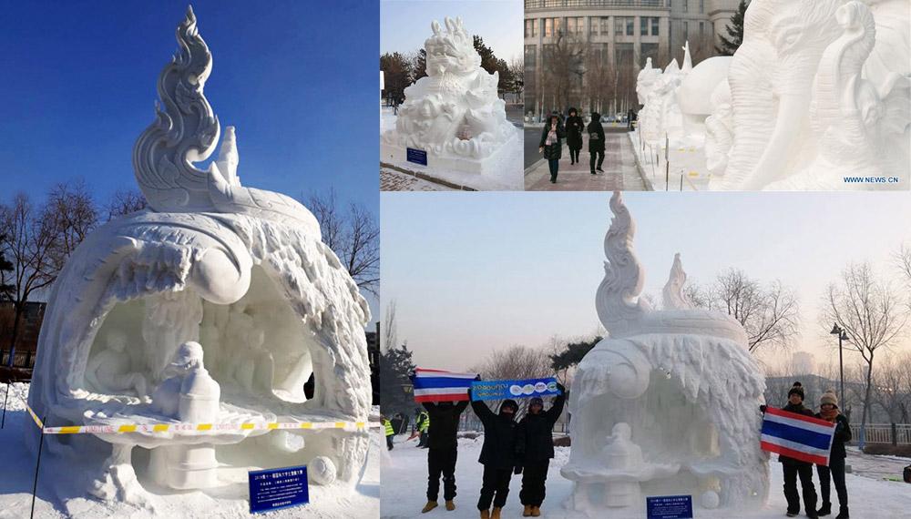 วิทยาลัยสารพัดช่าง วิทยาลัยสารพัดช่างตราด วิทยาลัยอาชีวศึกษา แกะสลักหิมะ
