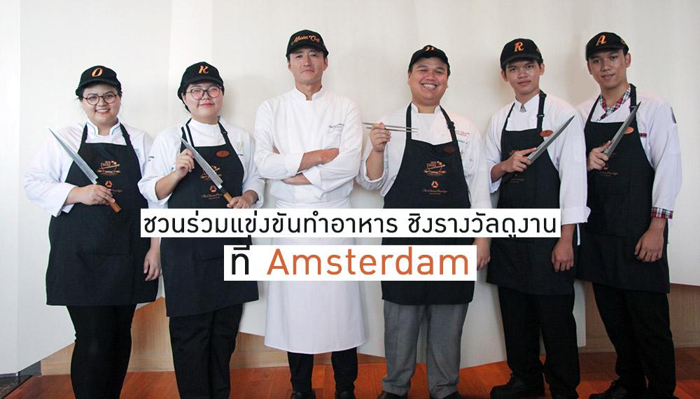 การแข่งขัน ทำอาหาร ทุนการศึกษา
