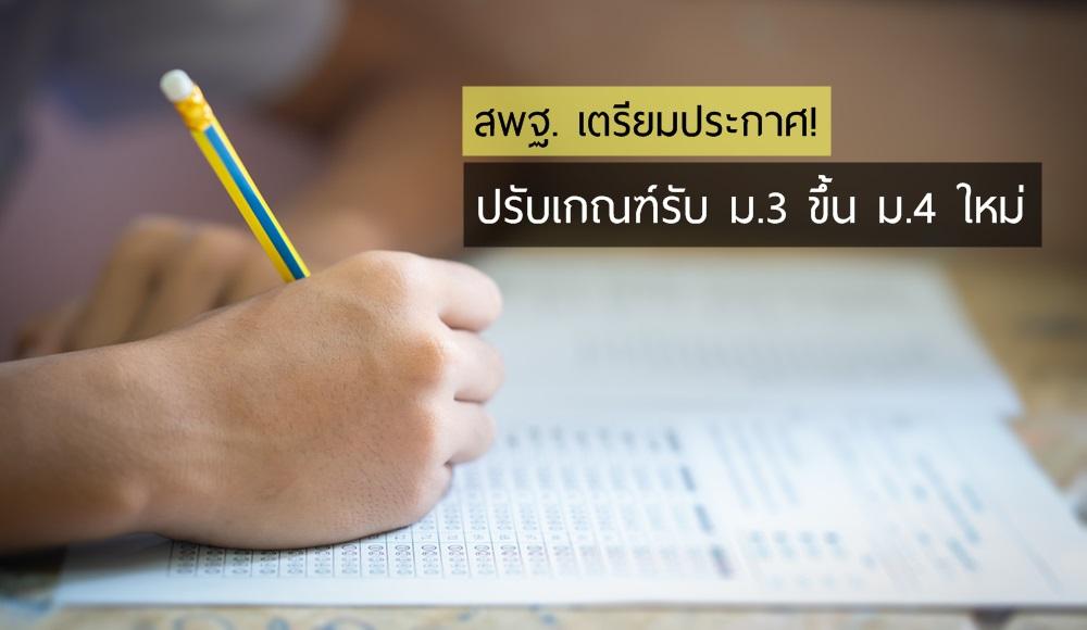 สายสามัญ สายอาชีพ หลักสูตรการเรียนการสอน เกณฑ์รับนักเรียน