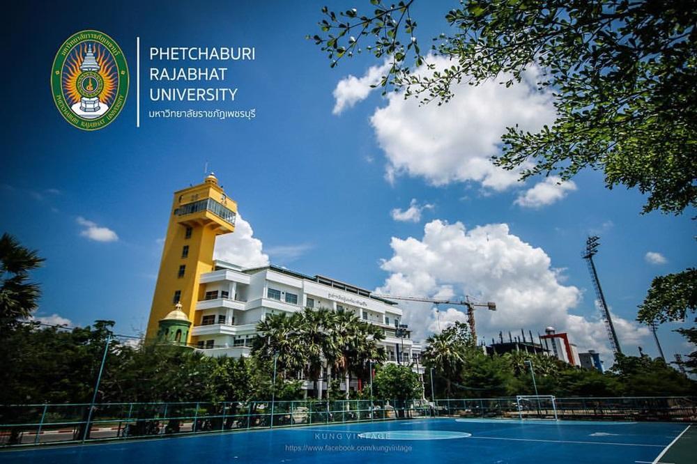 แนะนำ คณะ สาขา น่าเรียนของ มหาวิทยาลัยราชภัฏเพชรบุรี จ.เพชรบุรี
