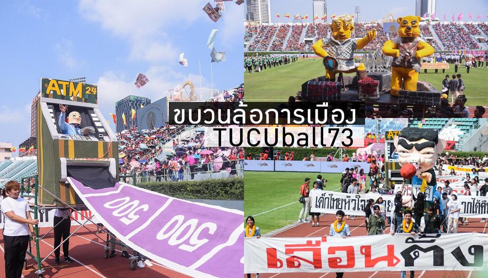 TUCUBall73 ขบวนล้อการเมือง งานฟุตบอลประเพณี งานฟุตบอลประเพณี73