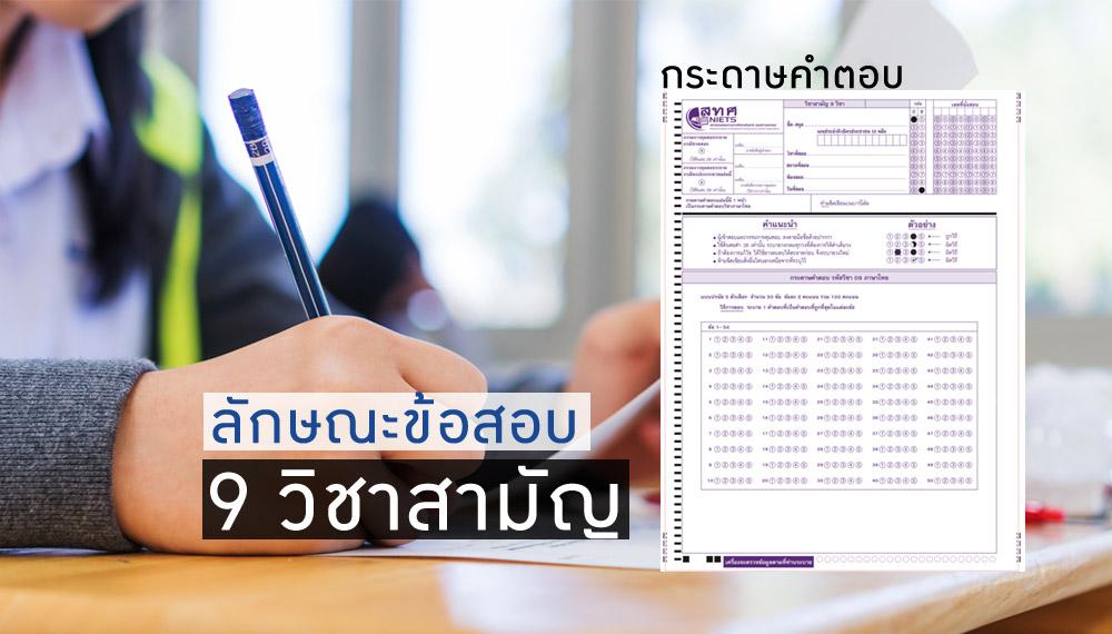 9 วิชาสามัญ ข้อสอบ ลักษณะข้อสอบ เทคนิคการทำข้อสอบ เทคนิคการสอบ
