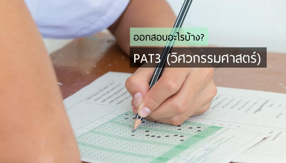 gat-pat TCAS ข้อสอบ ข้อสอบ PAT3 ข้อสอบพร้อมเฉลย