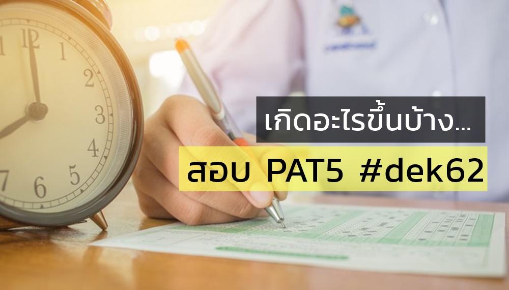 dek62 gat-pat PAT5 TCAS62 ข้อสอบ PAT