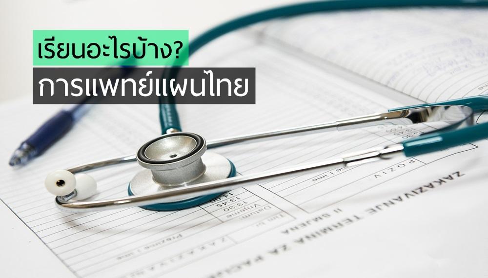 คณะน่าเรียน จบแล้วทำงานอะไร ทองเอกหมอยาท่าโฉลง แพทย์ แพทย์แผนไทย แพทย์แผนไทยประยุกต์