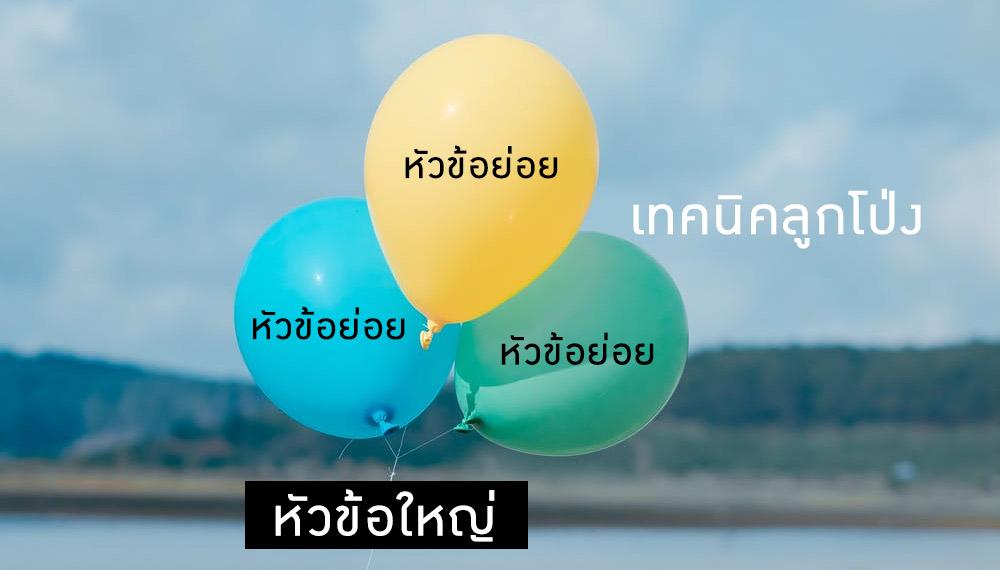GAT เชื่อมโยง ครูพี่โบว์ วิชาภาษาไทย เทคนิคการทำข้อสอบ
