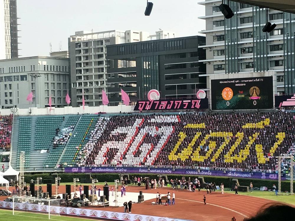 ภาพแปรอักษร จุฬาฯ งานฟุตบอลประเพณีฯ ครั้งที่ 73