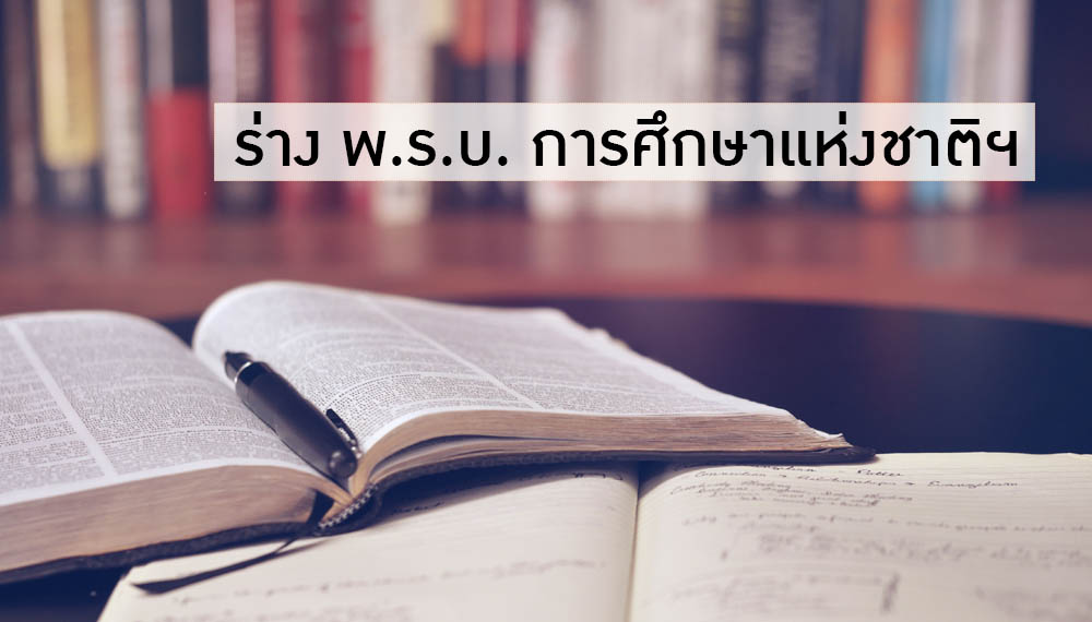 กฎหมาย การศึกษา พ.ร.บ. การศึกษา