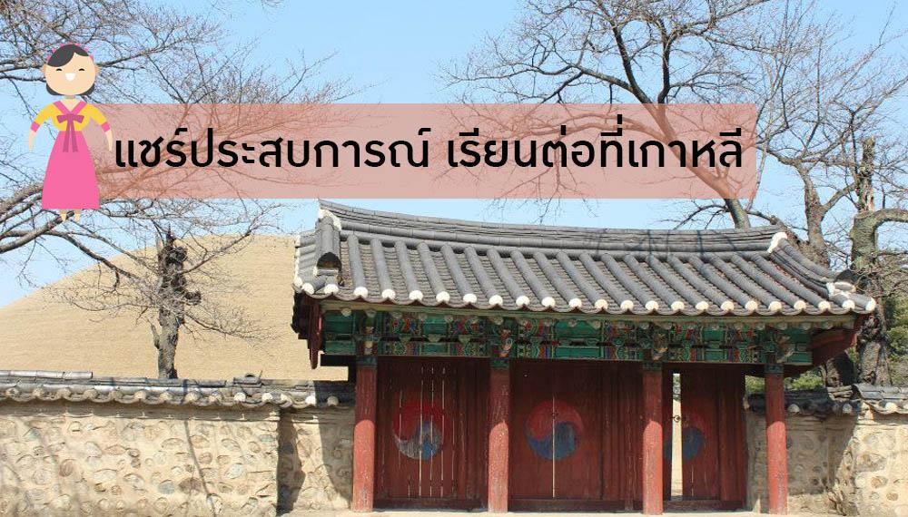 เกาหลีใต้ เรียนต่อเกาหลีใต้