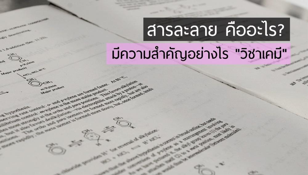 9 วิชาสามัญ gat-pat TCAS วิชาเคมี สารละลาย โอเน็ต