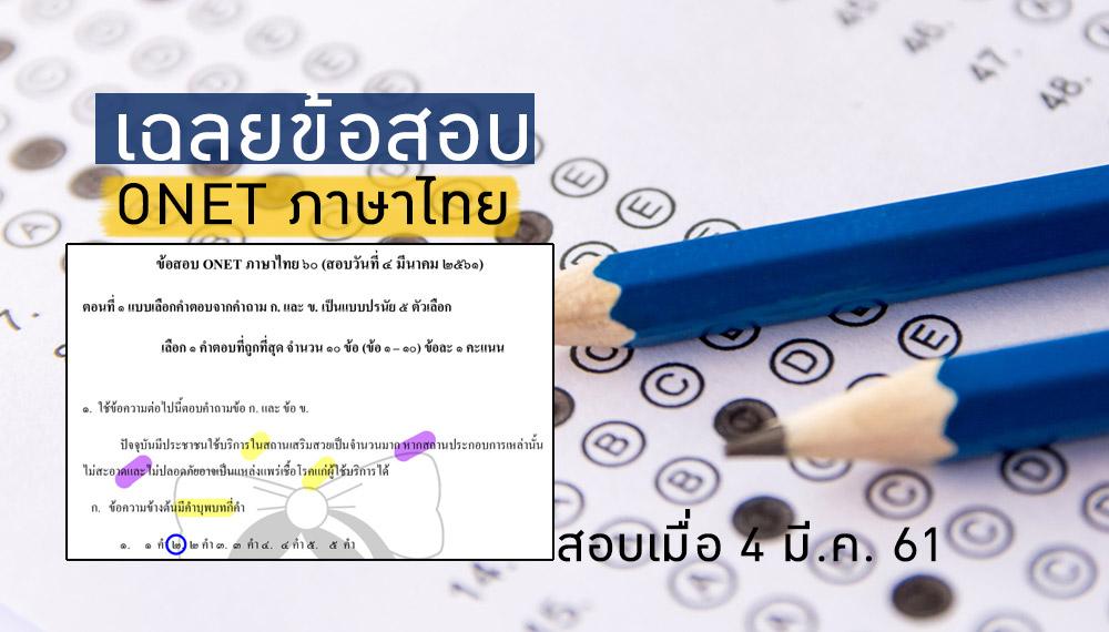 ข้อสอบ ข้อสอบพร้อมเฉลย ข้อสอบโอเน็ต วิชาภาษาไทย เฉลยข้อสอบ