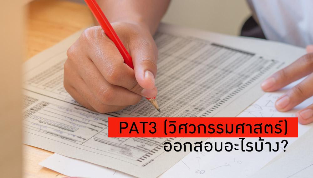 TCAS ข้อสอบ ข้อสอบ PAT3 ข้อสอบพร้อมเฉลย คณะวิศวกรรมศาสตร์ แนะแนวการศึกษา