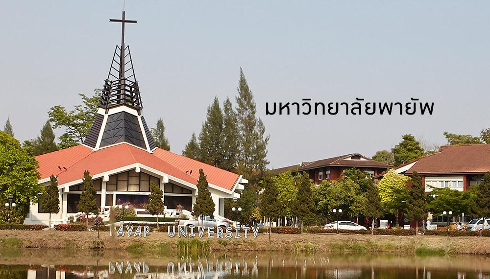 ภาพบรรยากาศ มหาวิทยาลัยพายัพ : Payap University - PYU