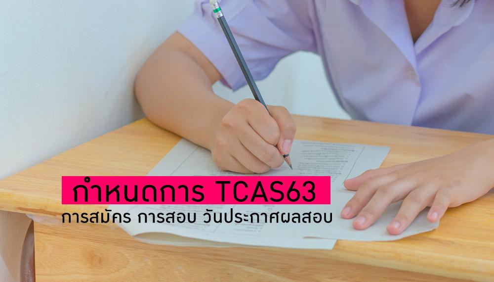 TCAS TCAS63 กำหนดการ