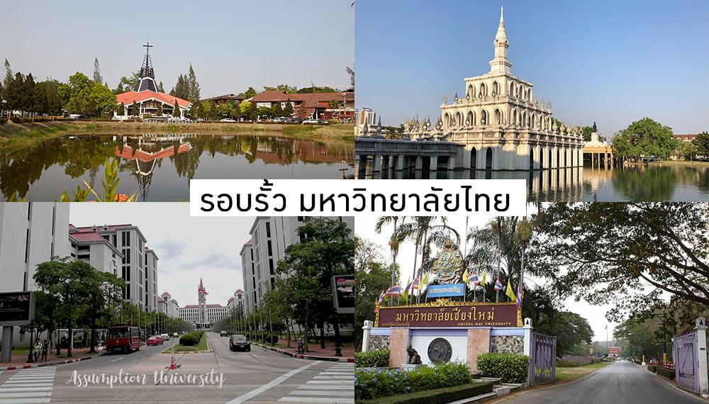 มหาวิทยาลัยไทย สถาบันอุดมศึกษาเอกชน เรื่องน่ารู้