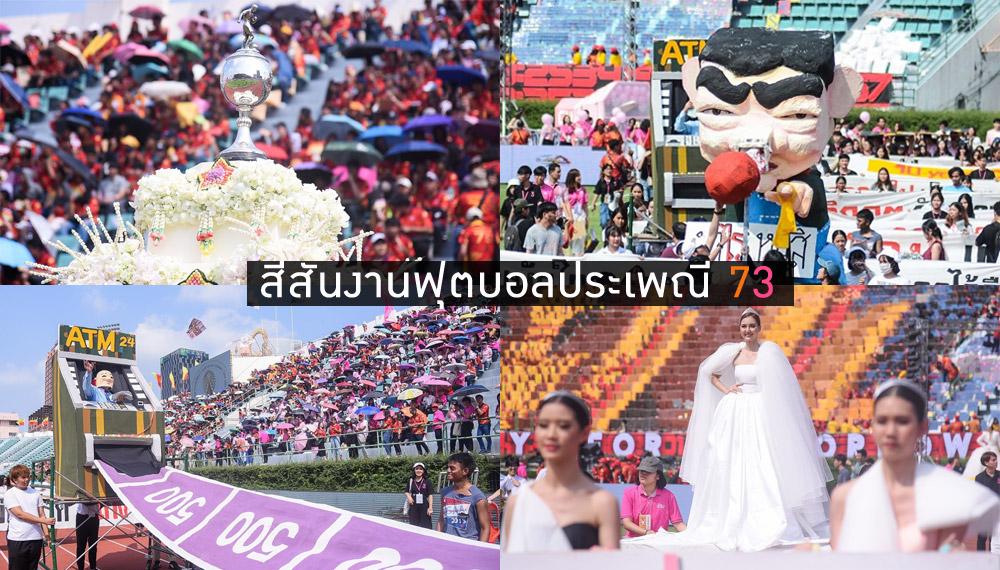 TUCUBall73 ขบวนล้อการเมือง งานฟุตบอลประเพณี งานฟุตบอลประเพณี73 ประมวลภาพ