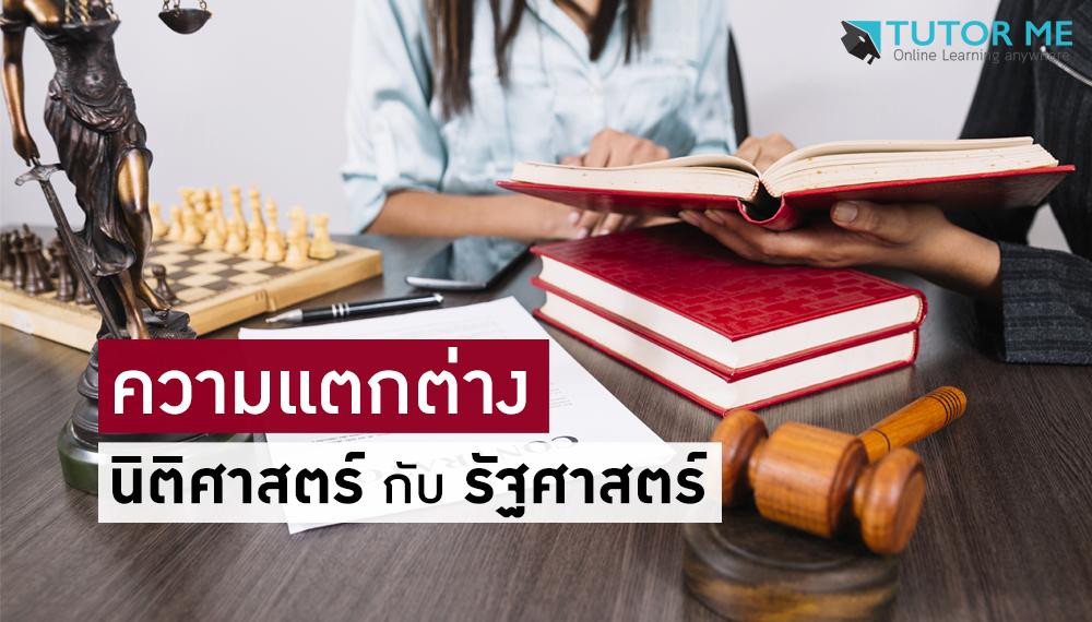 คณะนิติศาสตร์ คณะรัฐศาสตร์ มหาวิทยาลัย แนะแนวการศึกษา