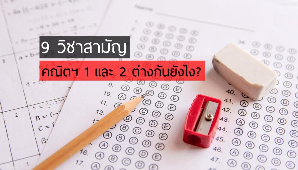 9 วิชาสามัญ ข้อสอบ ข้อสอบพร้อมเฉลย ลักษณะข้อสอบ เทคนิคการทำข้อสอบ