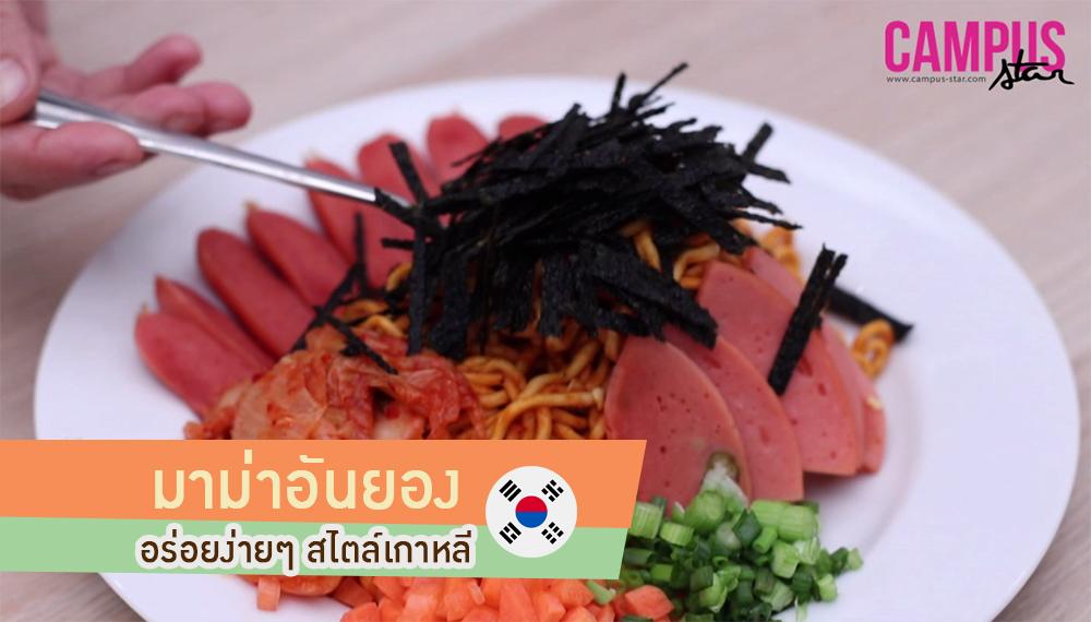 มาม่าเกาหลี สูตรอาหารทำง่าย เมนูมาม่า เมนูเด็กหอ