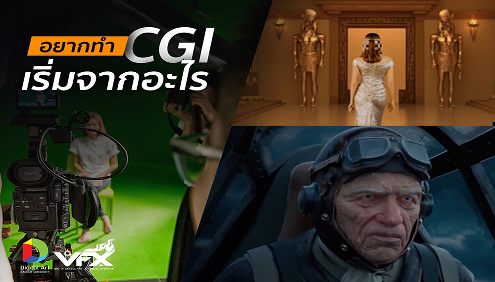 CGI การทำCGIหรือCG สาขาเปิดใหม่