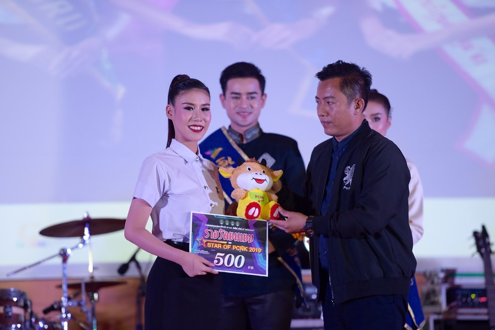 ผลการประกวด STAR OF PCNK 2019 กีฬา พ.จ.น.ก. สัมพันธ์ ครั้งที่ 41 ตาลโตนดเกมส์