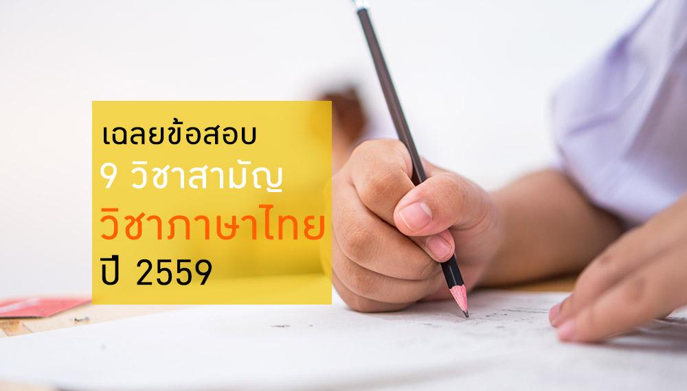 9 วิชาสามัญ วิชาภาษาไทย เฉลยข้อสอบ