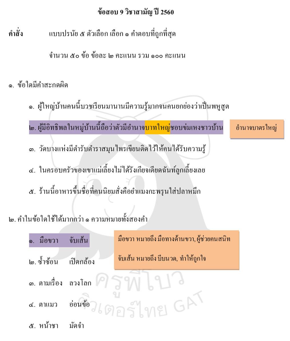 ข้อใดมีคำสะกดผิด ? ข้อสอบ 9 วิชา ภาษาไทย