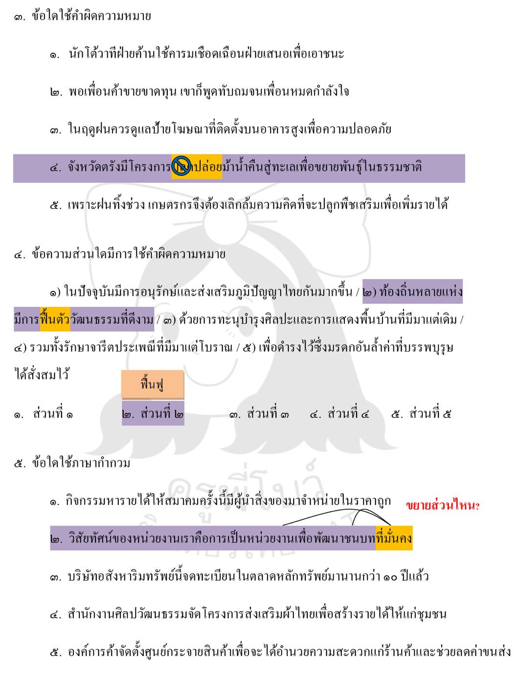 ข้อใดใช้คำผิดความหมาย เฉลยข้อสอบ 9 วิชาสามัญ วิชาภาษาไทยปี 2560