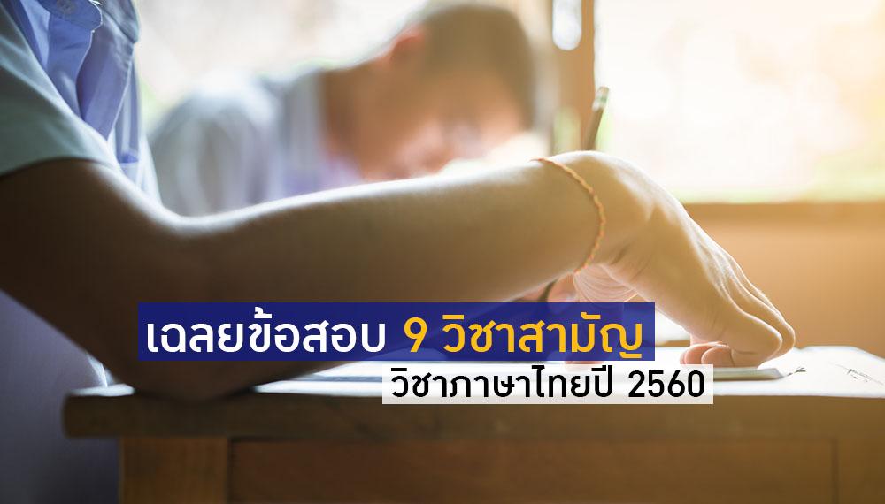 เฉลยข้อสอบ 9 วิชาสามัญ วิชาภาษาไทยปี 2560