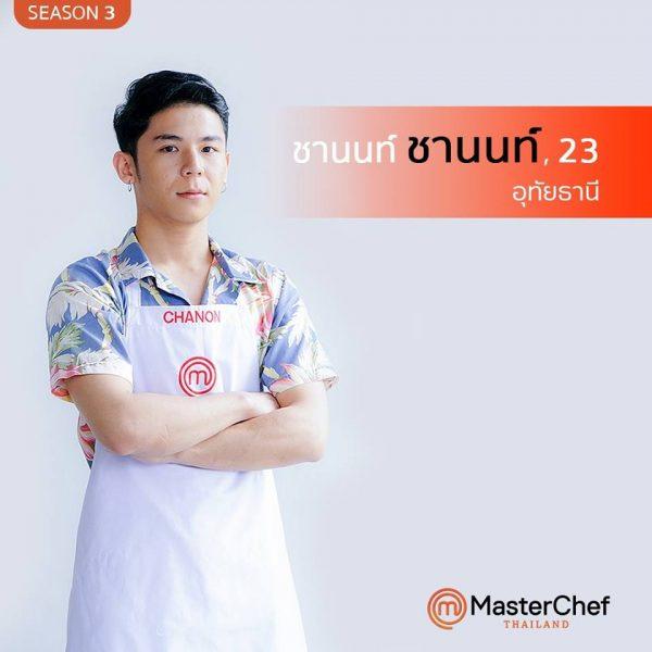 ชานนท์ MasterChef Thailand Season 3
