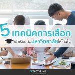 5 เทคนิคการเลือกเข้าเรียนต่อมหาวิทยาลัย