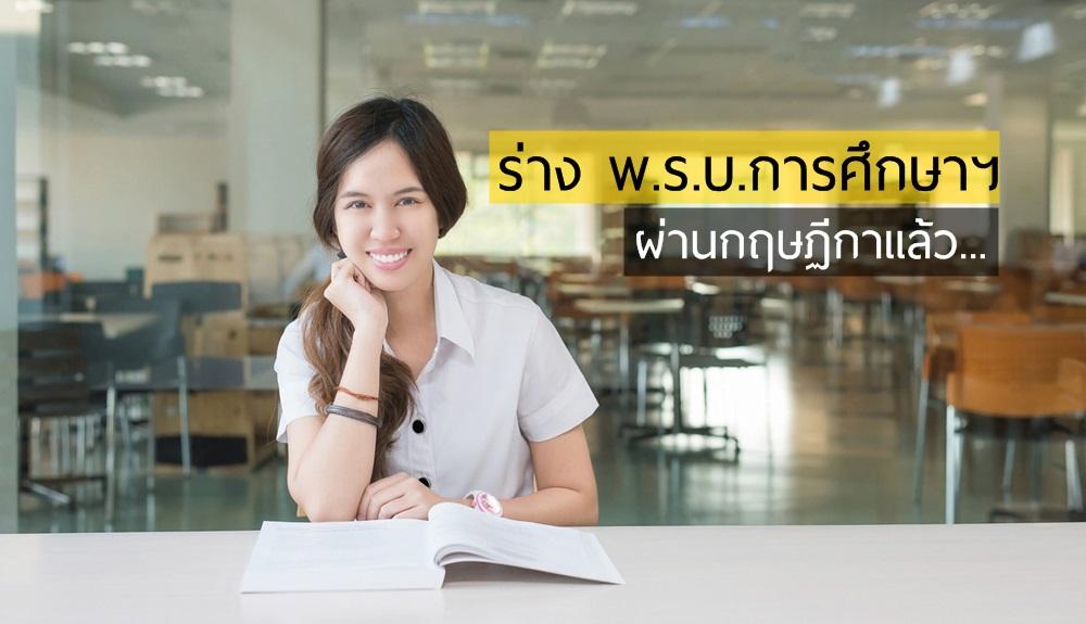 ครู พ.ร.บ.การศึกษาแห่งชาติ ระบบการศึกษาไทย ใบรับรองความเป็นครู