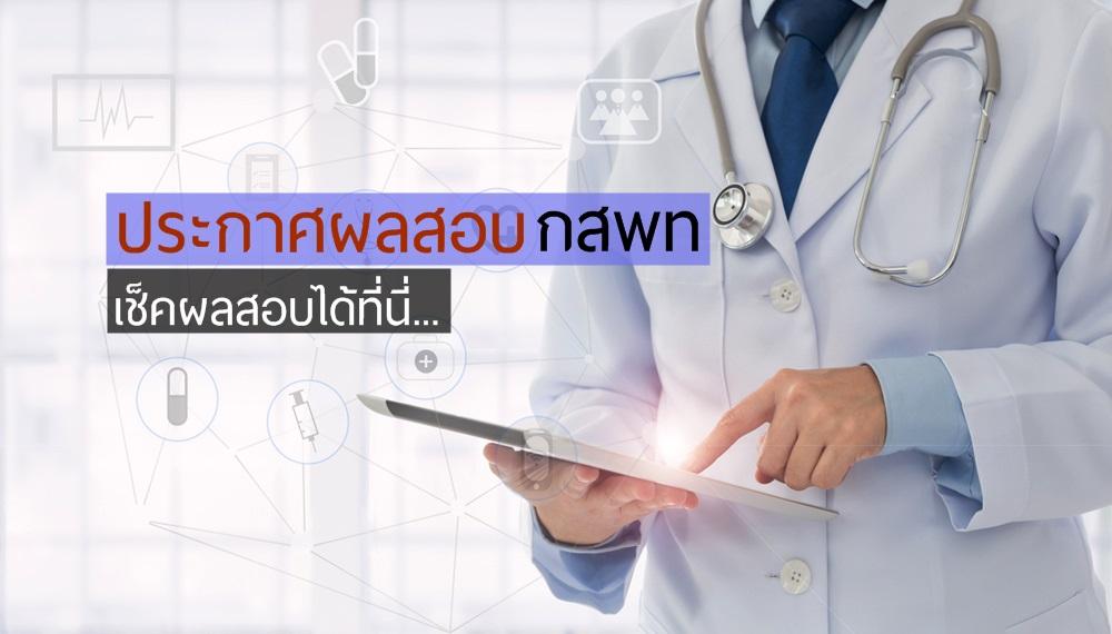 กสพท ประกาศผลสอบ ผลสอบ วิชาความถนัดแพทย์